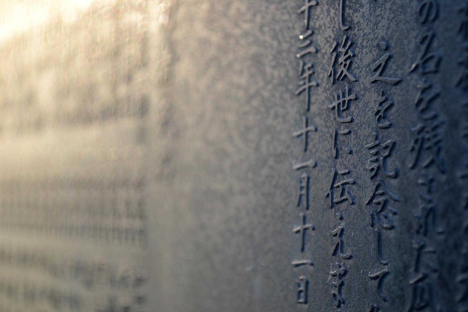 Kanji on Job Applications Explained